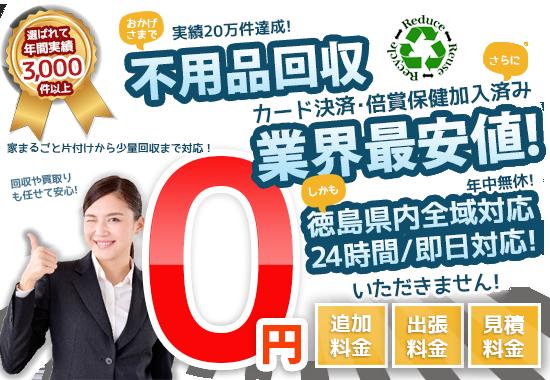 徳島トップクラスの安さと実績で不用品回収、遺品整理等の支持を頂いております。