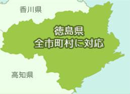 徳島県、全市町村に対応しています。