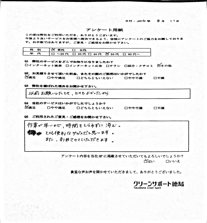 徳島県上坂町の不用品の回収