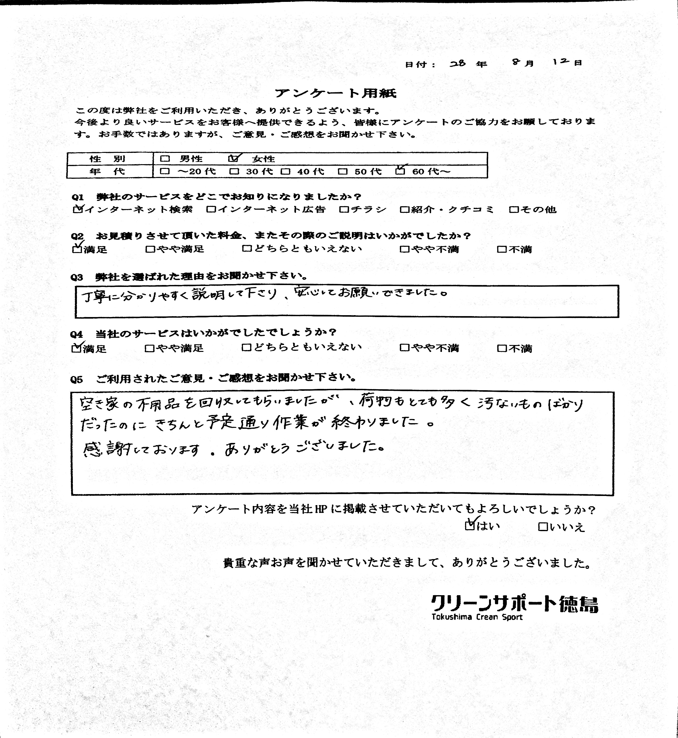 徳島県徳島市の空き家の不用品回収