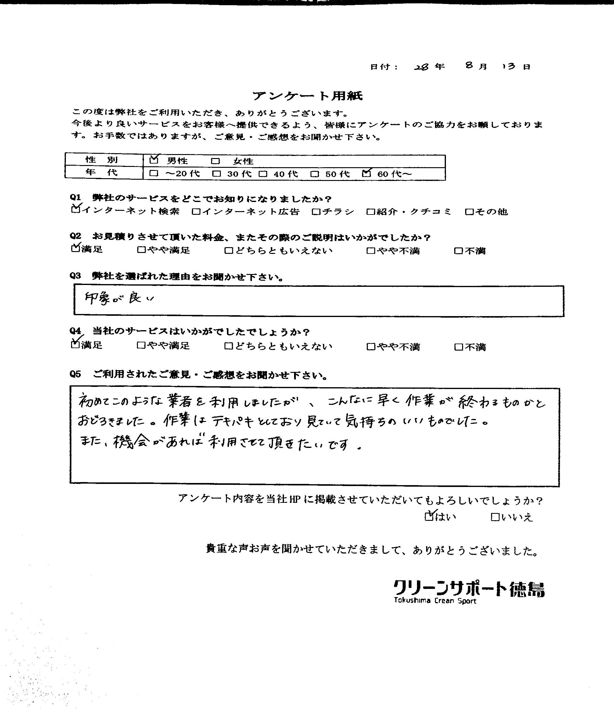 徳島県藍住町の不用品の回収