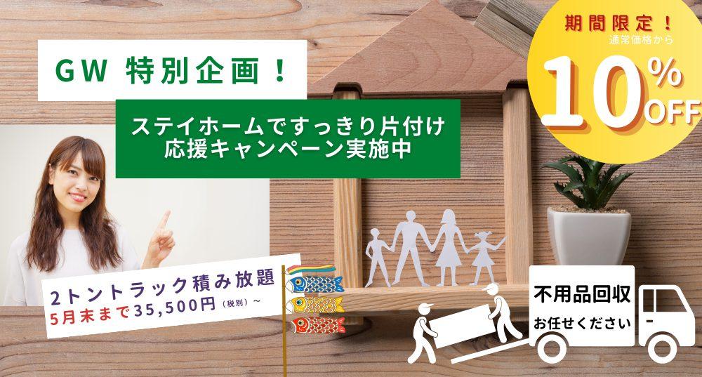 徳島不用品回収キャンペーン