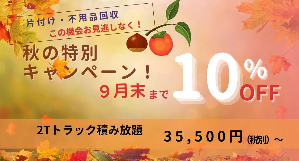 徳島県、不用品回収キャンペーン